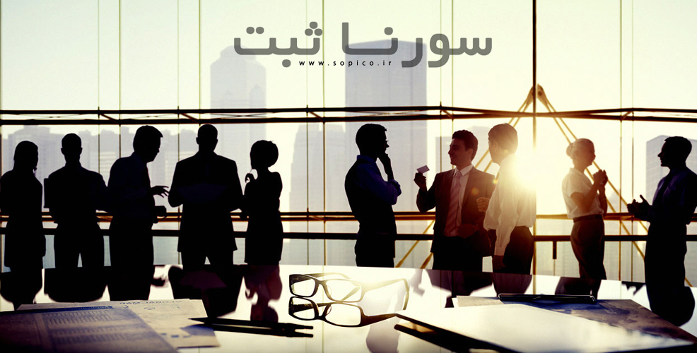 چگونگیثبت شرکت