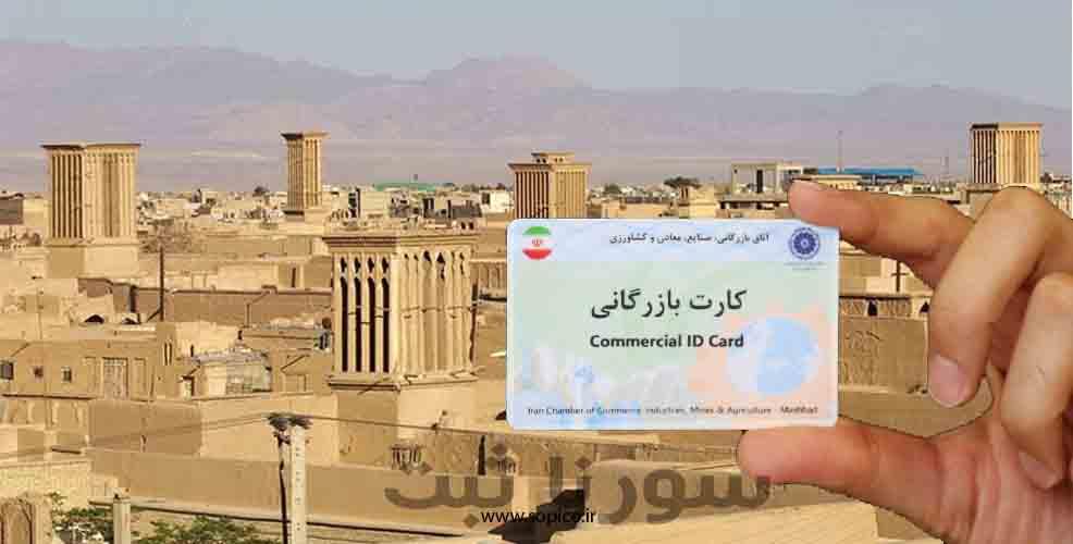 اخذ کارت بازرگانی شخصی در یزد