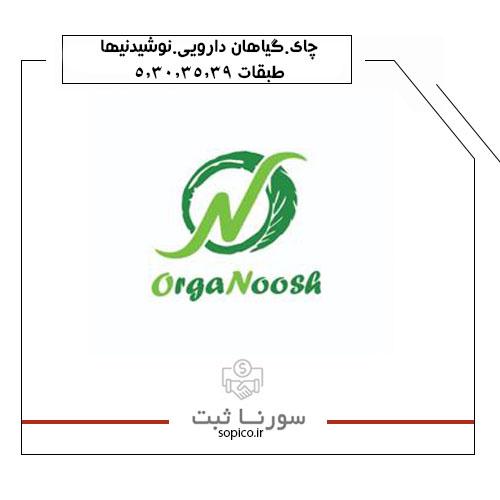 فروش برند آماده چای و گیاهان دارویی و نوشیدنی اورگانوش