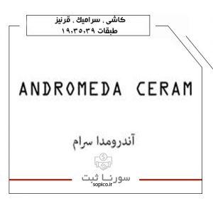فروش برند آماده کاشی ANDROMEDA - آندرومدا