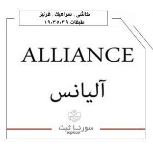 فروش برند آماده کاشی ALLIANCE آلیانس