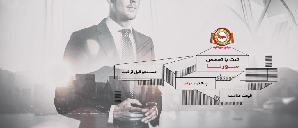 موسسه ثبت برند در یزد ، سورنا ثبت