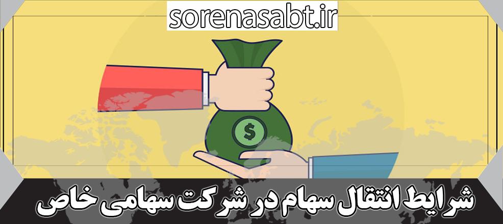 مجتمع سورنا ثبت - ثبت شرکت ، ثبت برند