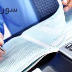 چگونگی ثبت شرکت سهامی خاص