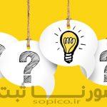 10سوال برای مناسب بودن ایده کسب و کار