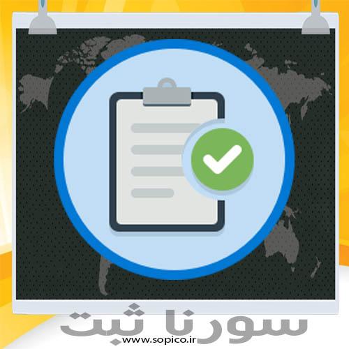 راهنمای ثبت شرکت در یزد