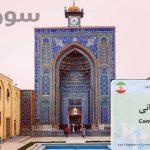 اخذ کارت بازرگانی در کرمان