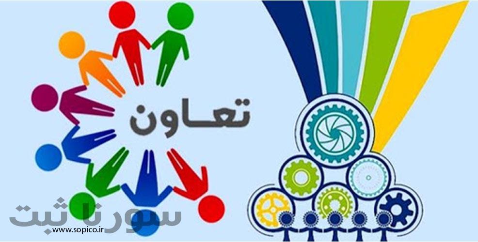 ثبت شرکت تعاونی در کرمان