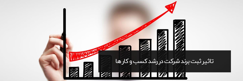 تاثیر ثبت برند در رونق کسب و کار