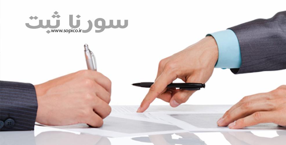 مزایای ثبت شرکت ، مراحل ثبت شرکت ، هزینه¬های ثبت شرکت ، ثبت شرکت
