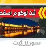 ثبت لوگو در اصفهان