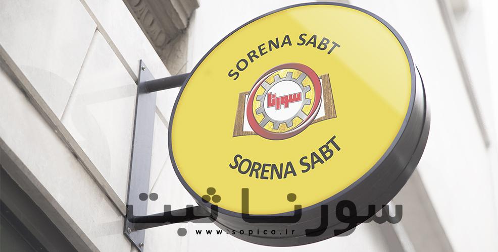 موسسه ثبت شرکت و ثبت برند در یزد