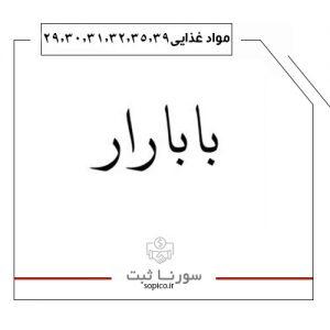 فروش برند آماده مواد غذایی بابارار - سورنا ثبت