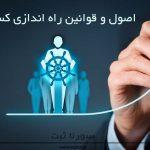 اصول و قوانین راه اندازی کسب و کار موفق - سورناثبت