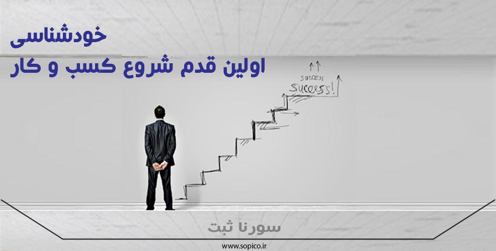خودشناسی ، اولین قدم شروع کسب و کار