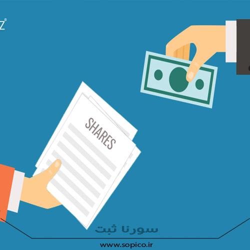 گواهی نامه موقت سهام در ثبت شرکت