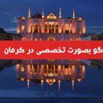 موسسه ثبت برند در کرمان