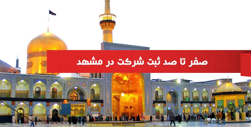 ثبت شرکت در مشهد