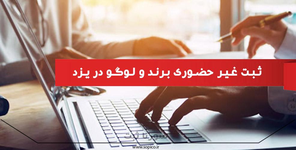 ثبت غیرحضوری برند در یزد